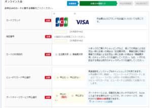 学生クレジットカード申込のブランド選択