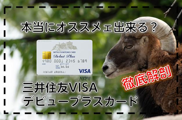 三井住友VISAデビュープラスカードアイキャッチ
