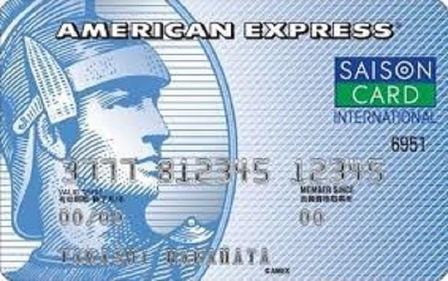 セゾンブルーアメリカン・エキスプレス・カード