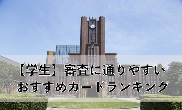 学生クレカ 審査ランキングアイキャッチ