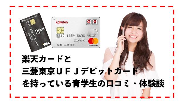 楽天カード・三菱東京UFJデビット口コミ
