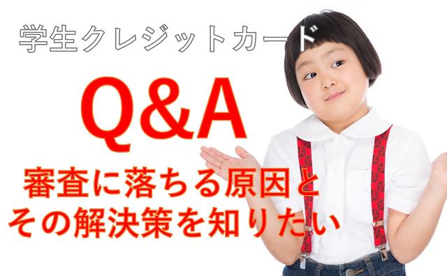 審査Q&Aアイキャッチ