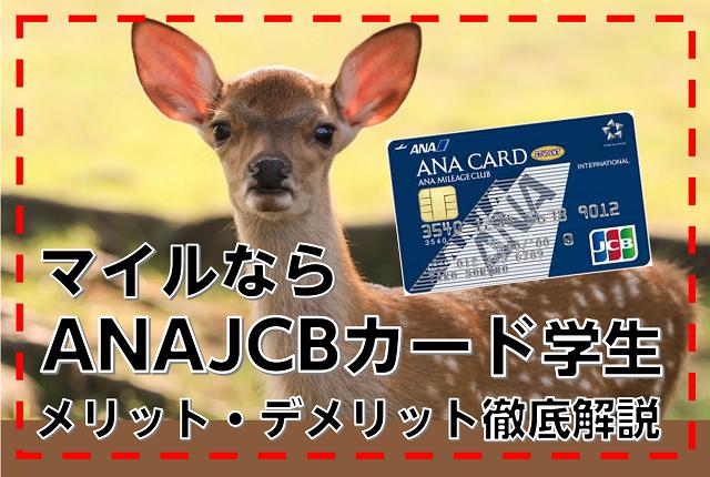 ANAJCBカードアイキャッチ
