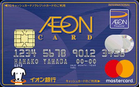 イオンカードセレクト券面画像