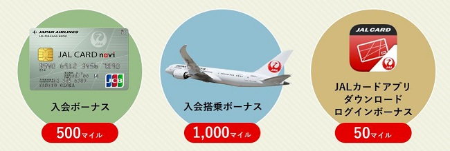 JALカード navi入会キャンペーン