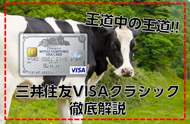 三井住友VISAクラシックアイキャッチ