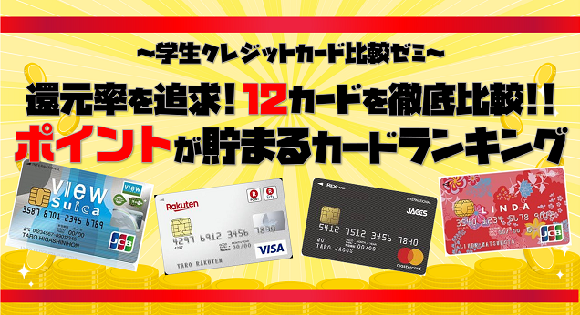 ポイント貯まるカードランキング