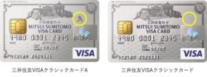 三井住友VISAクラシックカード違い