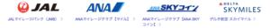 JCBマイル交換可能航空会社