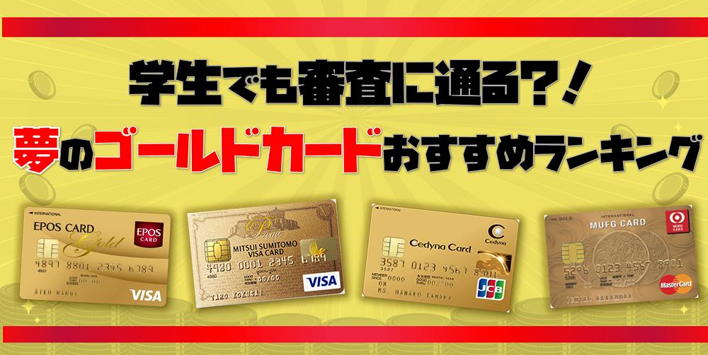 学生ゴールドカードアイキャッチ