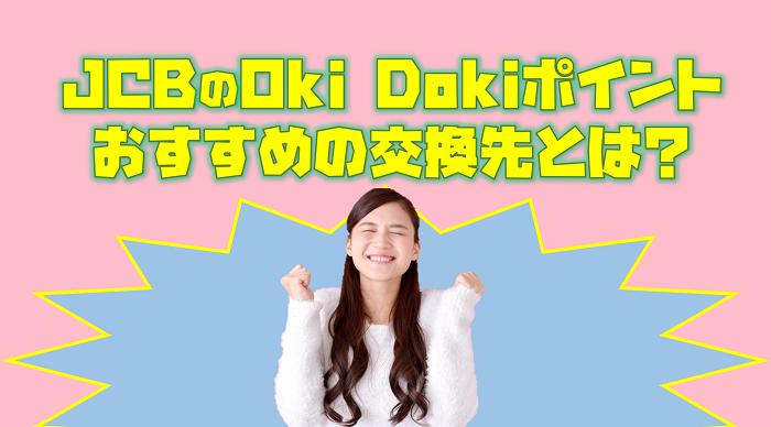 Oki Doki交換アイキャッチ