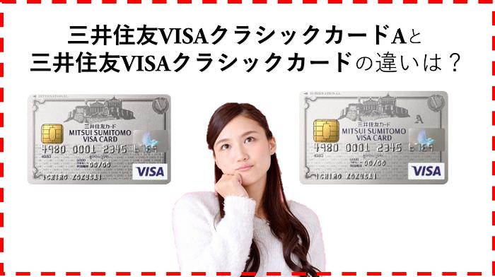 三井住友VISA違いアイキャッチ