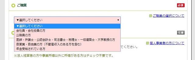 三井住友VISAプライムゴールドカード申込みフォーム