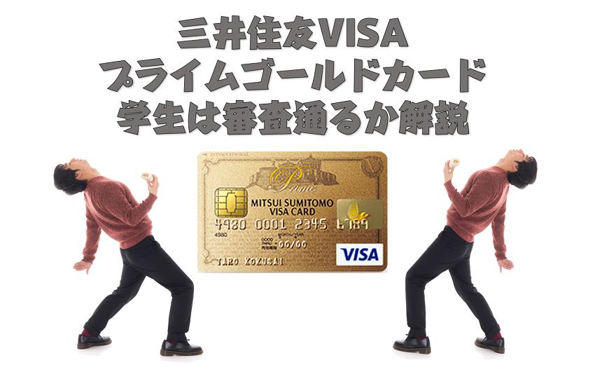 プライムゴールドカードアイキャッチ