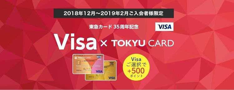 tokyu card clubq jmb キャンペーン