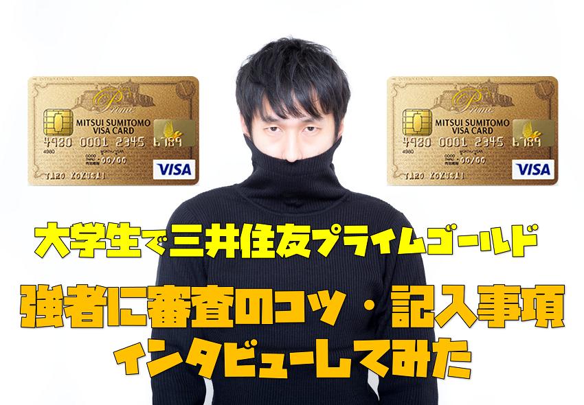 プライムゴールドカード