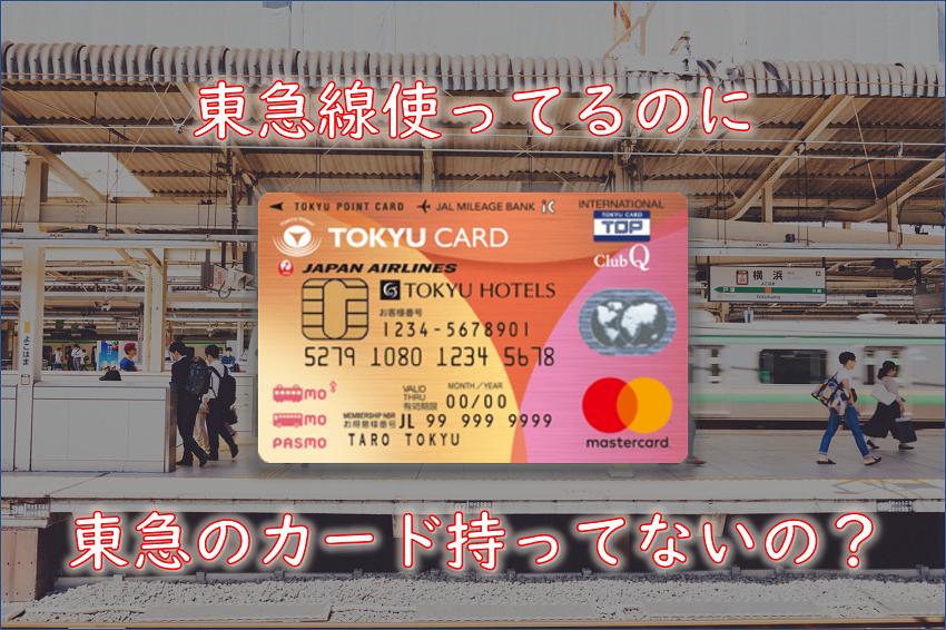 東急カードアイキャッチ
