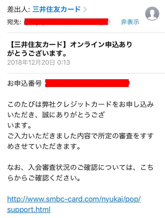 三井住友申込審査