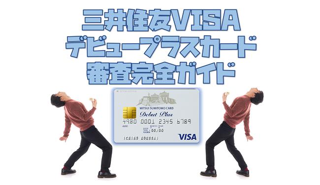 三井住友VISAデビュープラスカード審査アイキャッチ