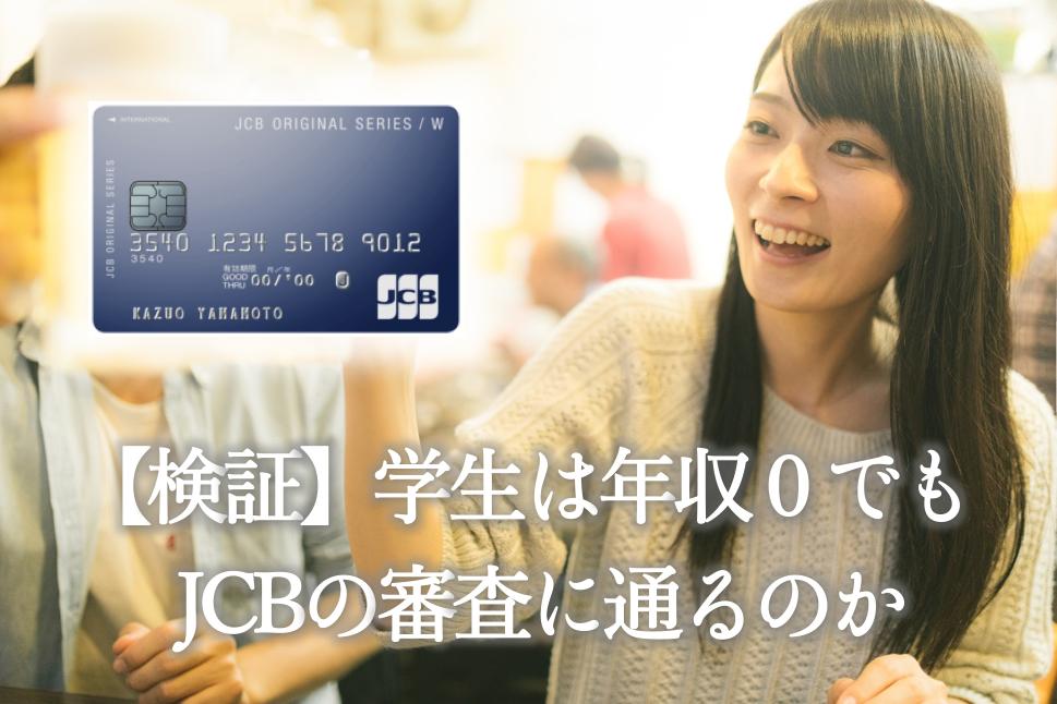 年収0円アイキャッチ