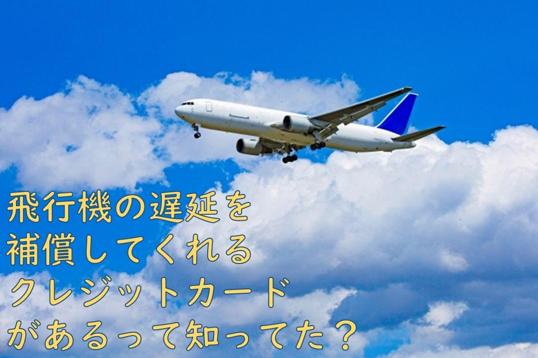 飛行機遅延保険