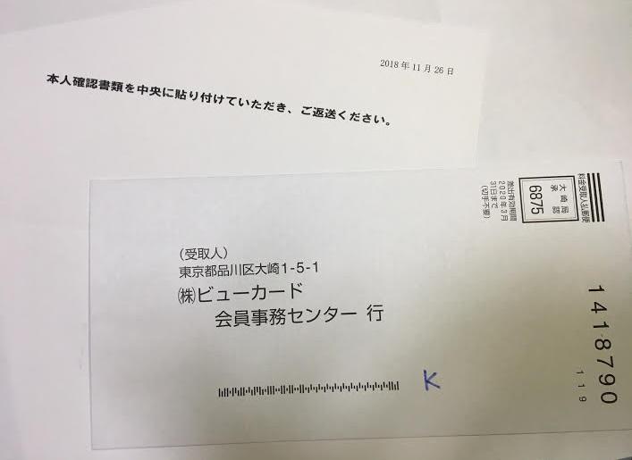 封筒の中身