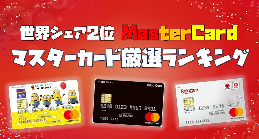 MasterCardアイキャッチ