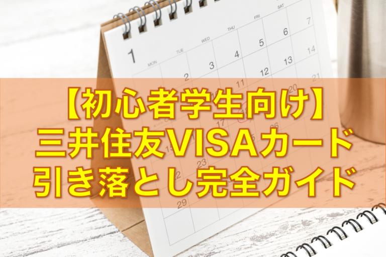 三井住友VISAアイキャッチ