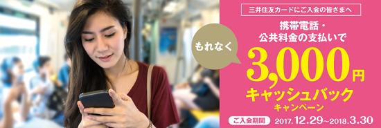 三井公共料金