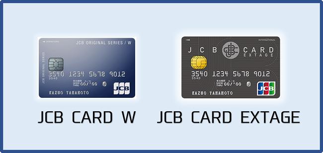 JCB CARD W JCB CARD EXTAGEカードフェイス比較