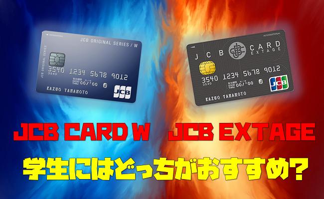 JCB CARD W JCB CARD EXTAGEカード対決アイキャッチ