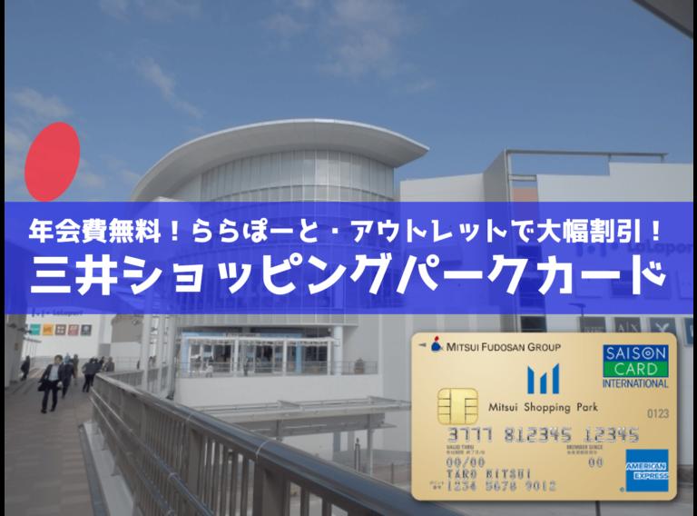 三井ショッピングパークカードアイキャッチ