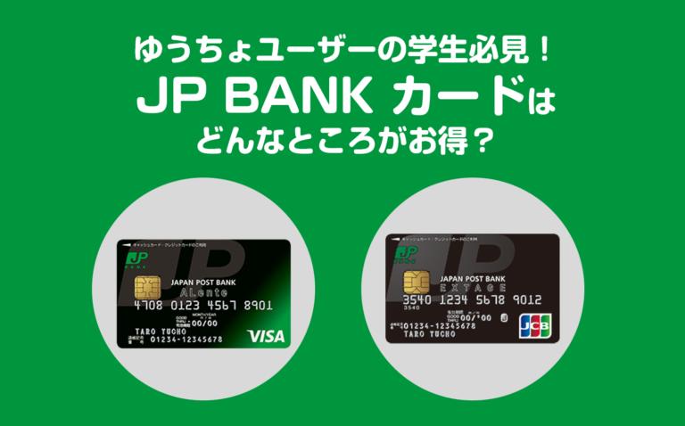 JP BANK VISA カード ALente