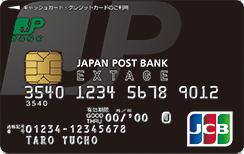 JP BANK JCB カード EXTAGE