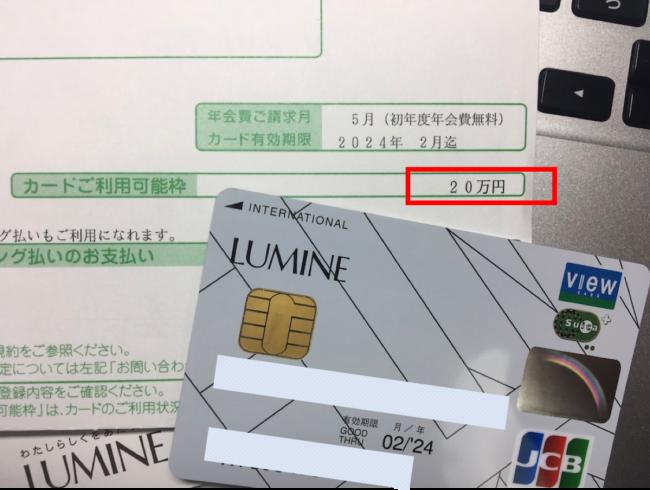 ルミネカード限度額