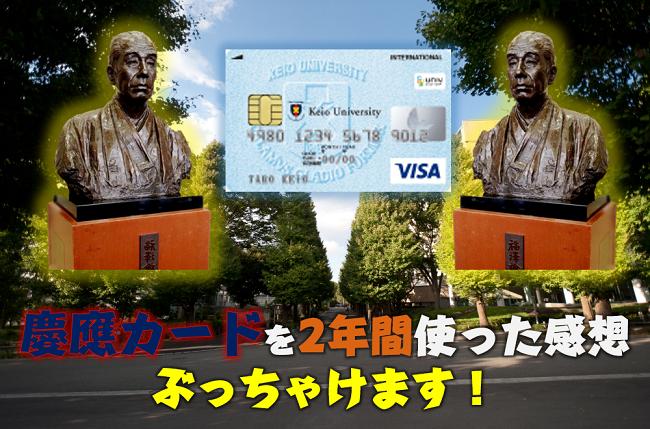 慶應カードアイキャッチ