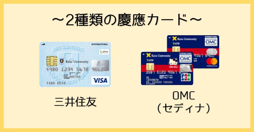 2種類の慶應カード
