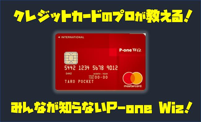 P-one Wizアイキャッチ