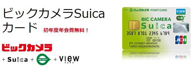 ビックカメラSuicaカードの券面と初年度年会費無料の謳い文句
