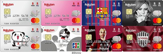 楽天カードの様々なデザイン画像