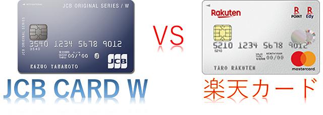 JCB CARD Wと楽天カード券面