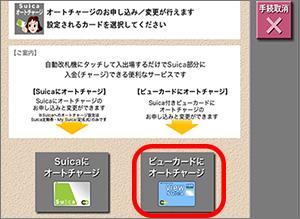 「ビューカードにオートチャージ」を選択の画面