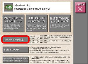 「オートチャージ設定」を選択の画面