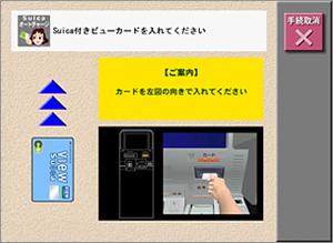 オートチャージの設定金額変更をしたいSuica付きビューカードを挿入の画面