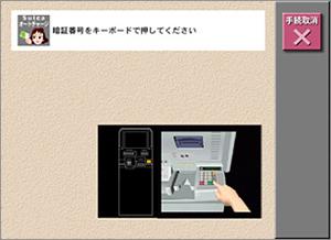 ビューカードの暗証番号を入力の画面