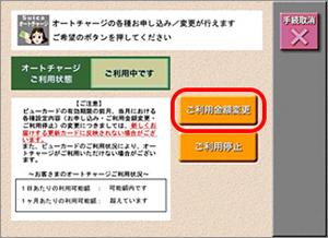 「ご利用金額変更」を選択の画面