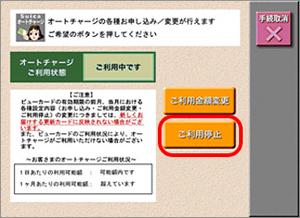 「ご利用停止」を選択し、以降は画面の案内に従うの画面