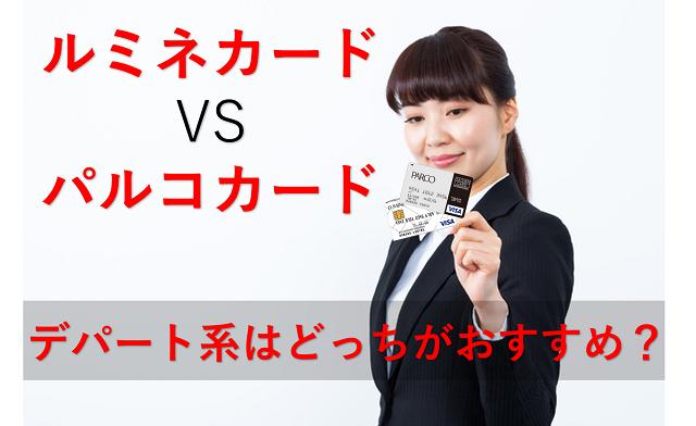 ルミネカードとパルコカードを徹底比較!デパートカードならどっちを作るべきなのか?