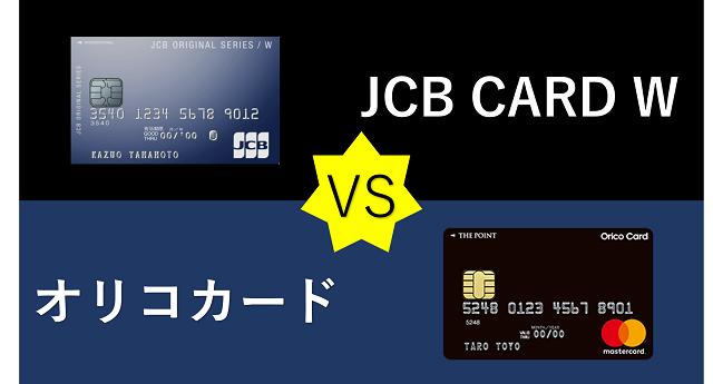 JCB CARD W VS オリコカード