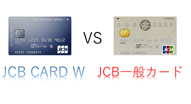 JCB CARD WとJCB一般カードを徹底比較!同じJCBでも還元率が2倍違う